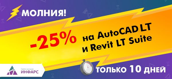 Молния! Акция на AutoCAD LT и AutoCAD Revit LT Suite только 10 дней