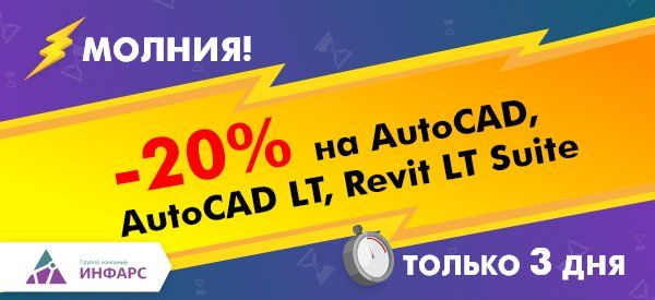 МОЛНИЯ! -20% на AutoCAD LT, Revit LT Suite и AutoCAD только 3 дня