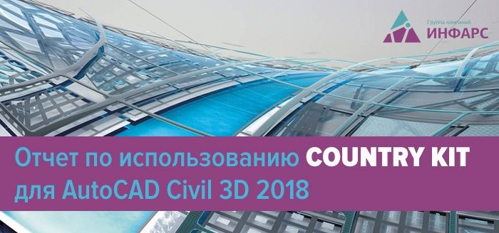 Использование Country Kit для Civil 3D 2018 - отчет