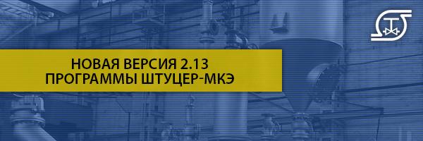 600x200_shtuz_2-13_20185.png