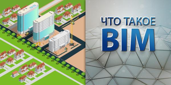bim технологии в проектировании и строительстве